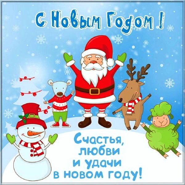 Пожелание на Новый год партнерам в прозе