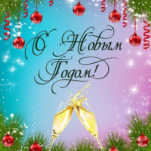 Пожелание на Новый год родственникам