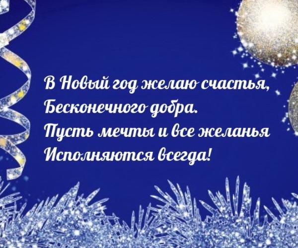 Пожелание на Новый год студентам