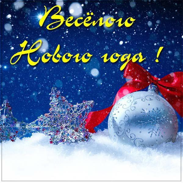 Пожелание на Новый год сватье