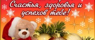 Пожелание на Новый год свекрови
