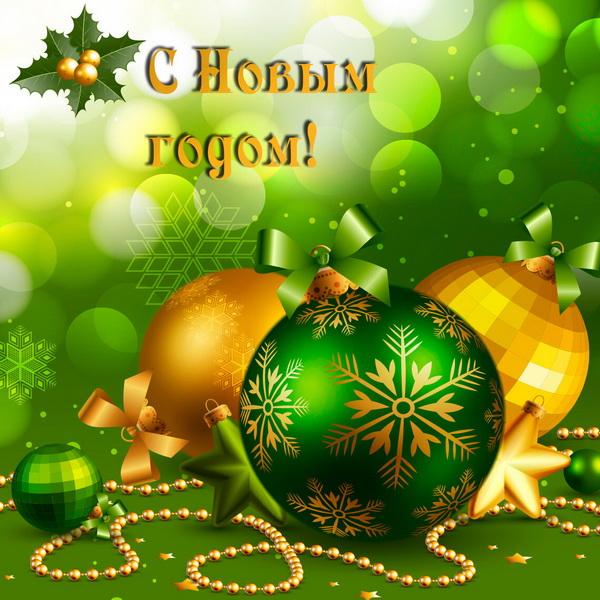 Пожелание на Новый год знакомой девушке