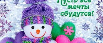 Пожелание с наступающим Новым годом