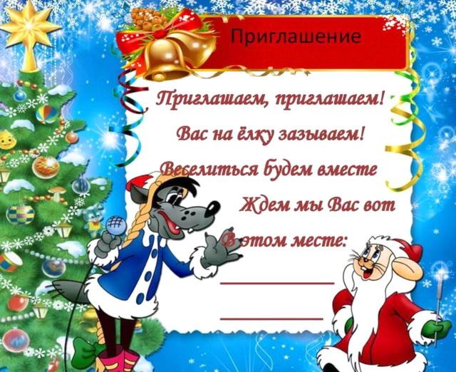 Пригласительный текст на Новый год