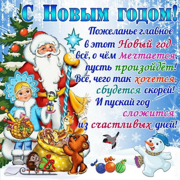 СМС пожелание на Новый год бабушке