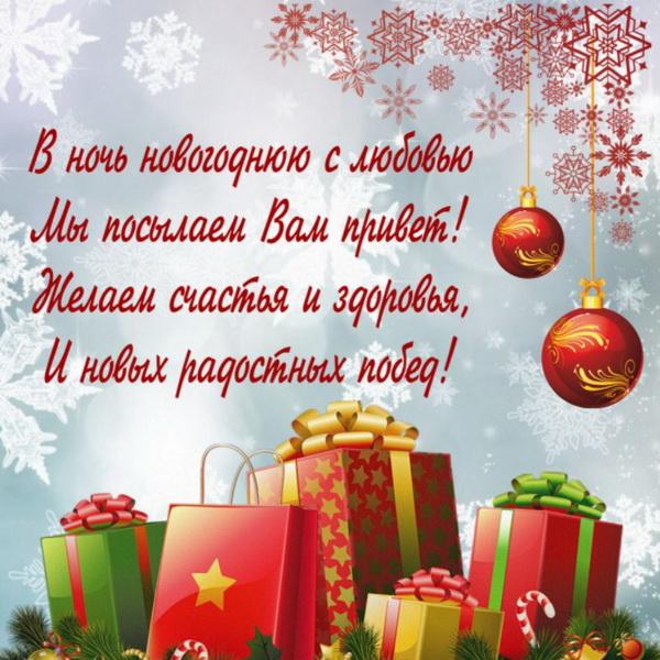 СМС пожелание на Новый год партнерам