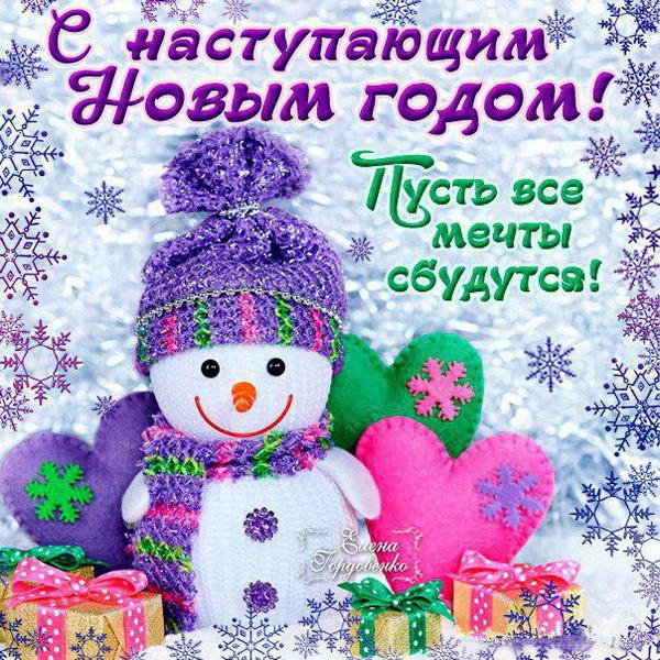 СМС пожелание на Новый год ученикам