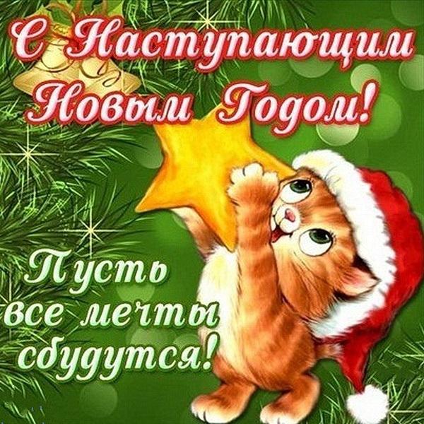 СМС пожелание с наступающим Новым годом