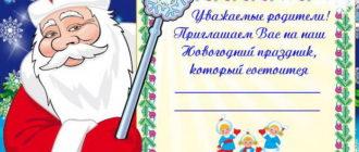 СМС приглашение на Новый год