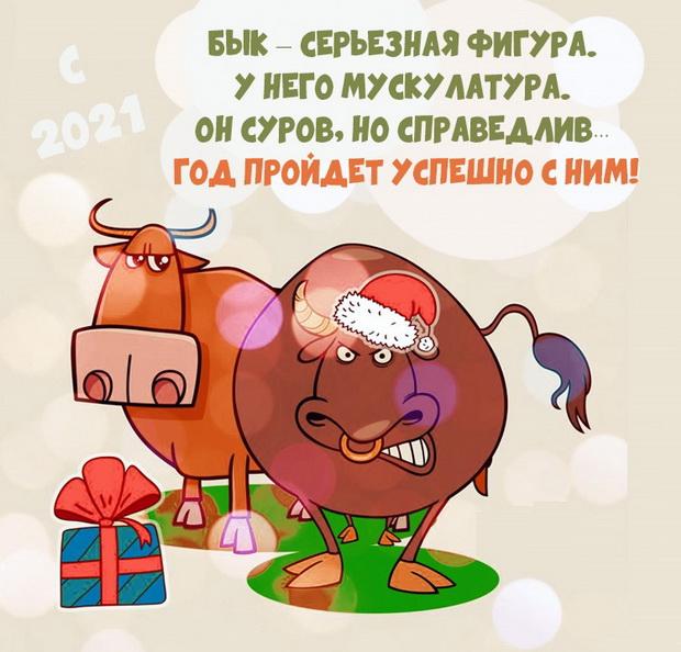 Смешное пожелание на Новый год