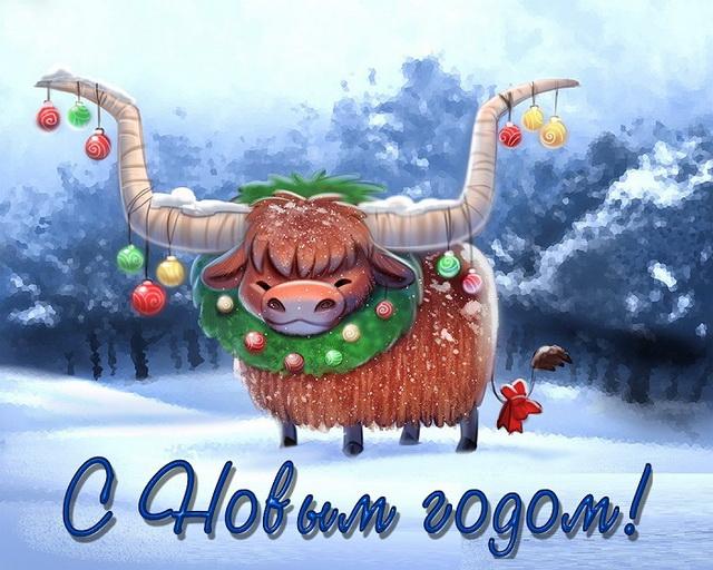 Картинка с символ быка на Новый год