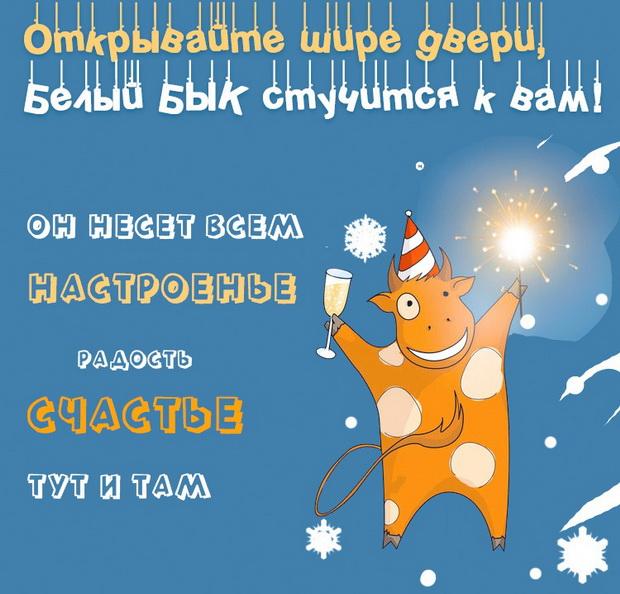 Красивое пожелание с Новым годом Быка