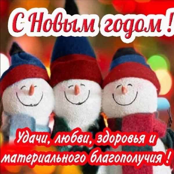 Красивое пожелание на Новый год другу