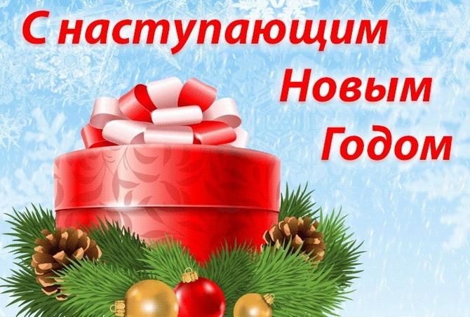 Официальное поздравление с Новым годом партнерам
