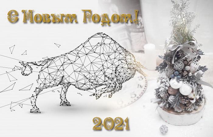 Открытка с Новым годом быка 2021