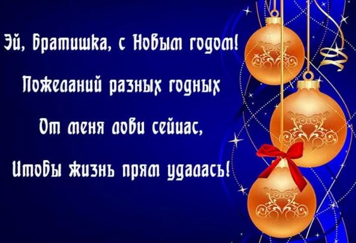 Поздраление с Новым годом брату от брата