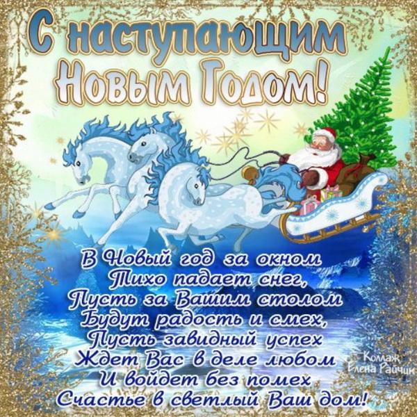 Поздравление с наступающим Новым годом в стихах