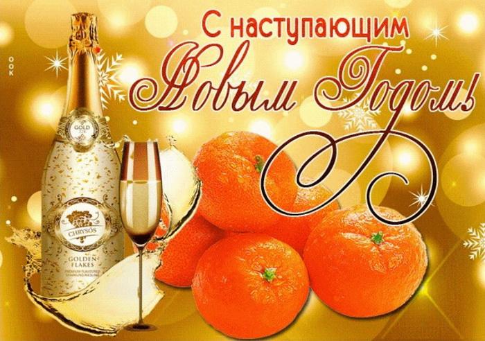 Поздравление с наступающим Новым годом