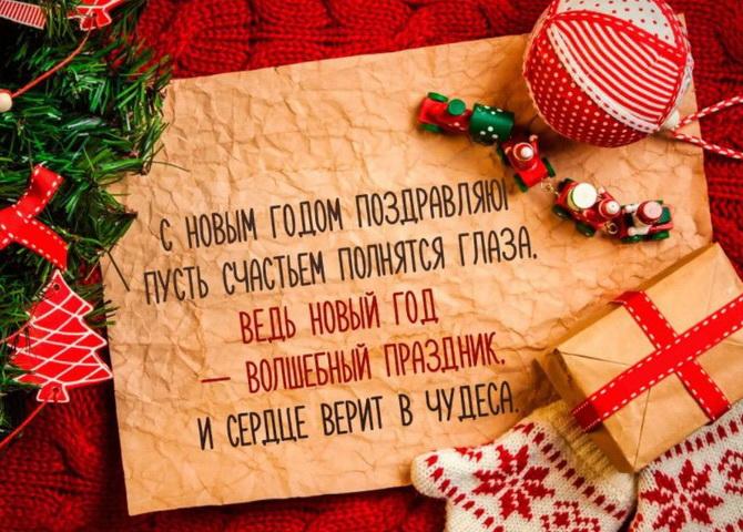 Поздравление с Новым годом бабушке от внука