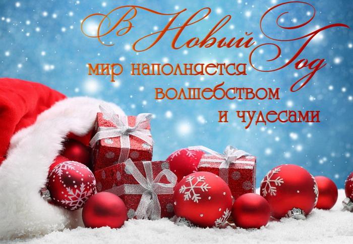 Поздравление с Новым годом брату от сестры