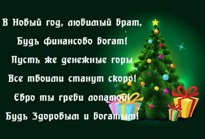 Поздравление с Новым годом брату