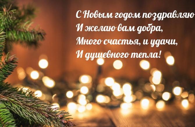 Поздравление с Новым годом бывшему мужу