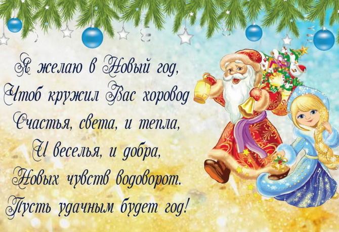 Поздравление с Новым годом дедушке от внучки