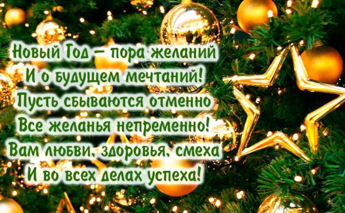 Поздравление с Новым годом дедушке в стихах