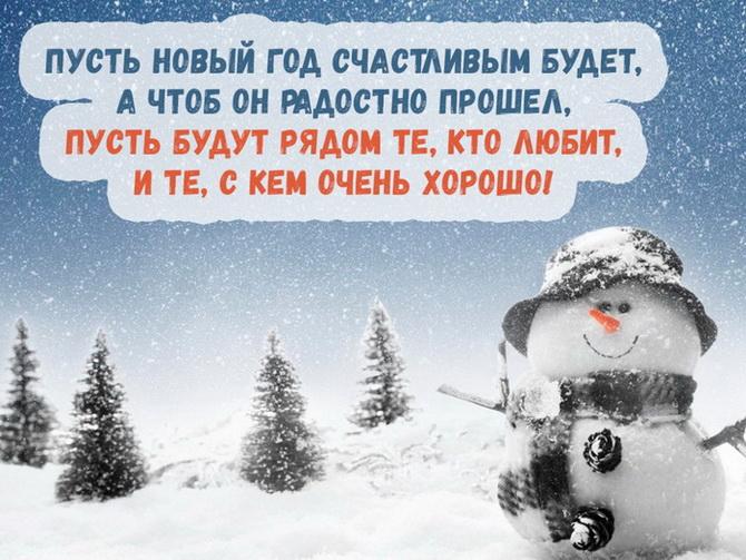 Поздравление с Новым годом дедушке