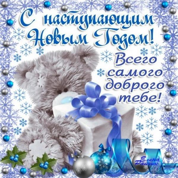 Поздравление с Новым годом девушке