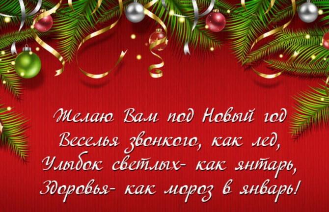 Поздравление с Новым годом директору