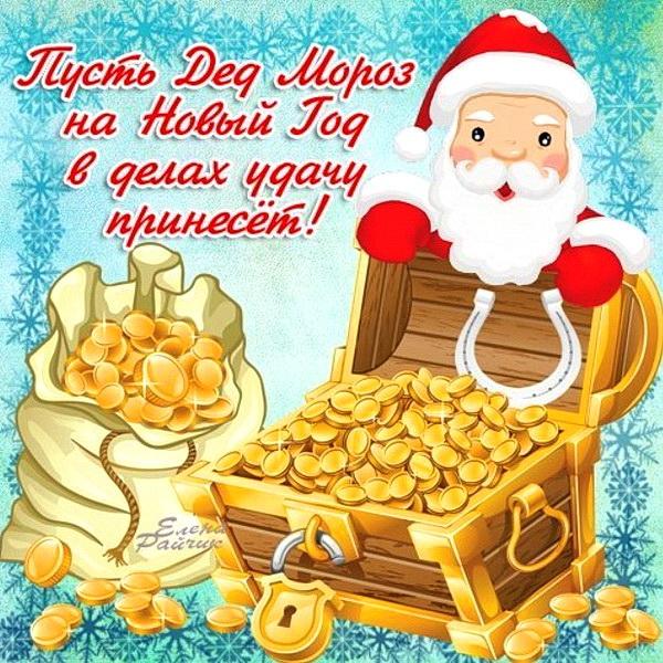 Поздравление с Новым годом компании