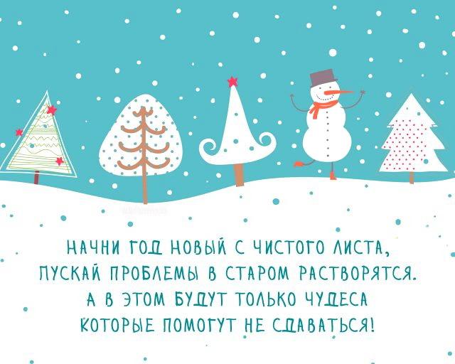 Поздравление с Новым годом крестному