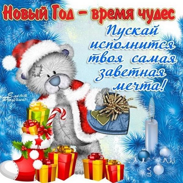 Поздравление с Новым годом куму