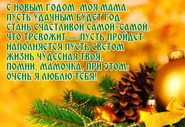 Поздравление с Новым годом маме в стихах