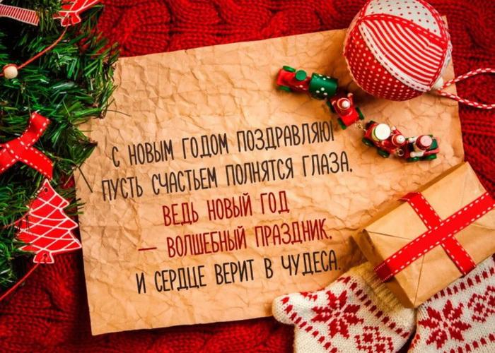 Поздравление с Новым годом мужу в стихах