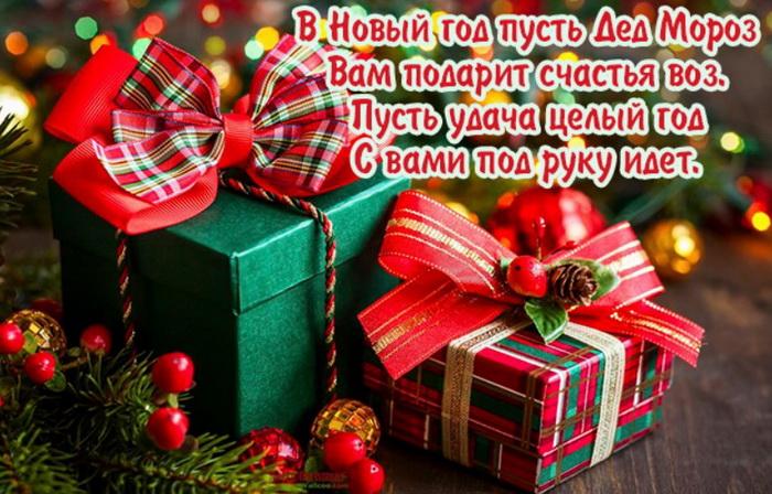 Поздравление с Новым годом начальнику
