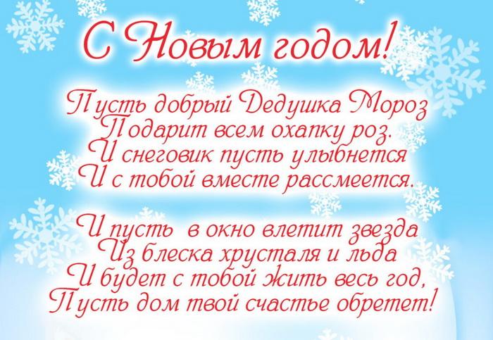 Поздравление с Новым годом невестке