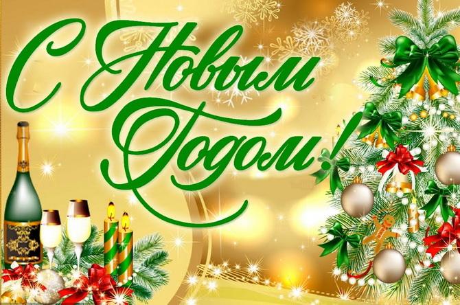 Поздравление с Новым годом одноклассникам