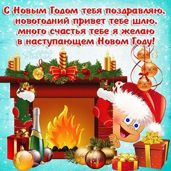 Поздравление с Новым годом парню в стихах