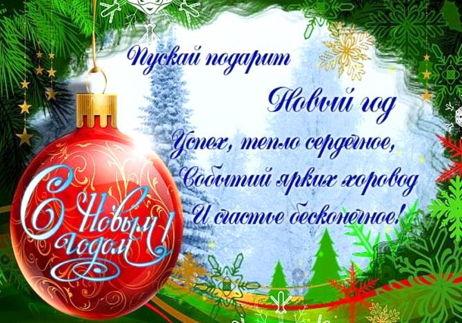 Поздравление с Новым годом партнерам в стихах