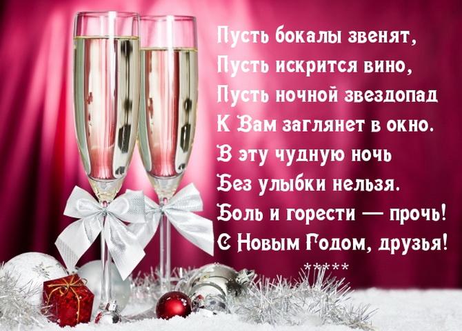 Поздравление с Новым годом партнерам