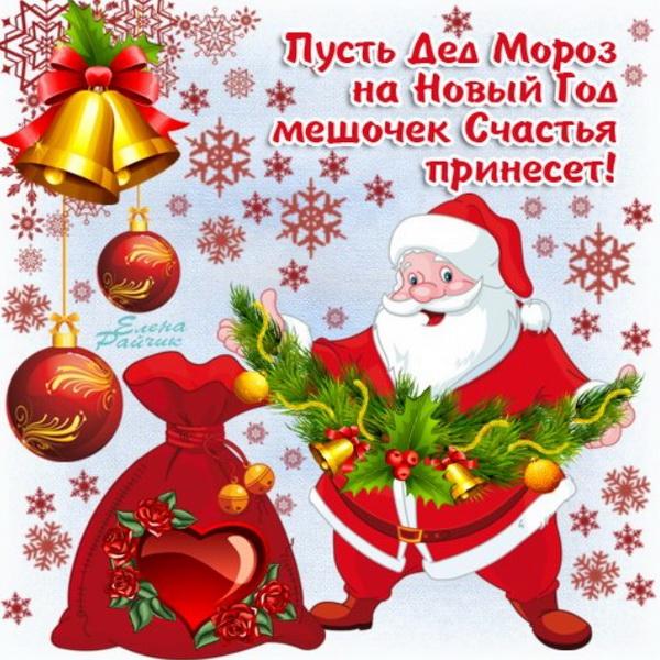 Поздравление с Новым годом племяннику
