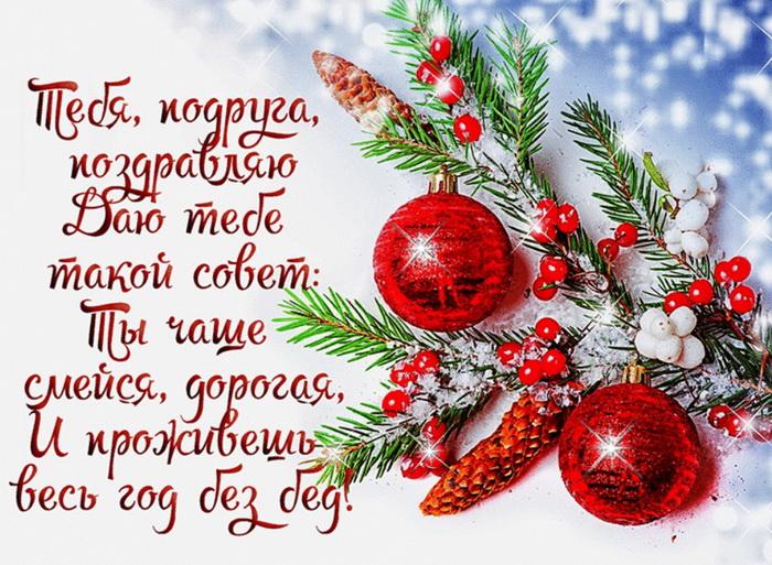 Поздравление с Новым годом подруге