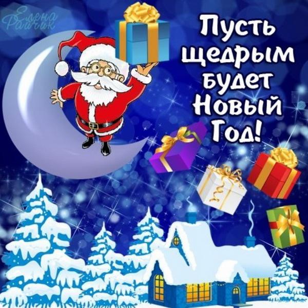 Поздравление с Новым годом ребенку в прозе