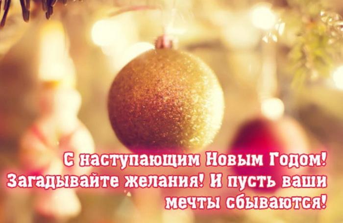 Поздравление с Новым годом родителям в прозе