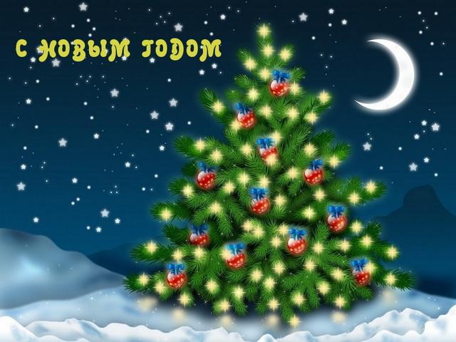 Поздравление с Новым годом студентам
