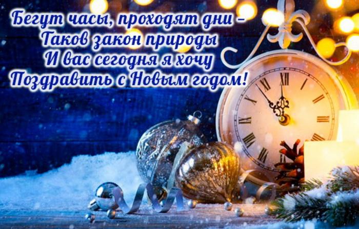 Поздравление с Новым годом свекрови