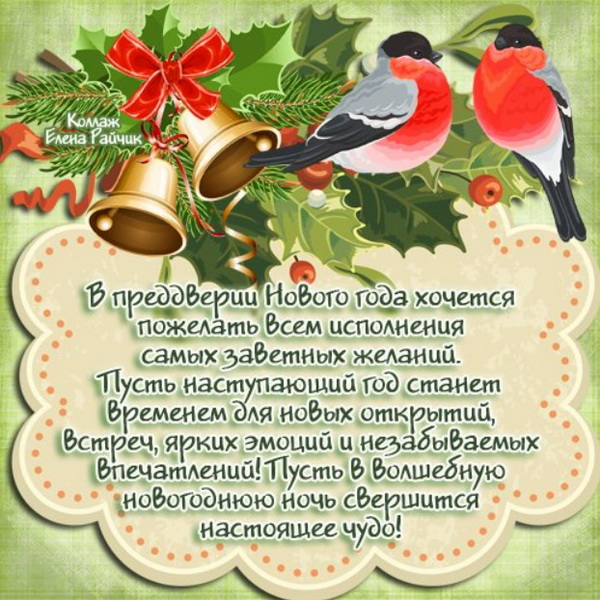 Поздравление с Новым годом теще