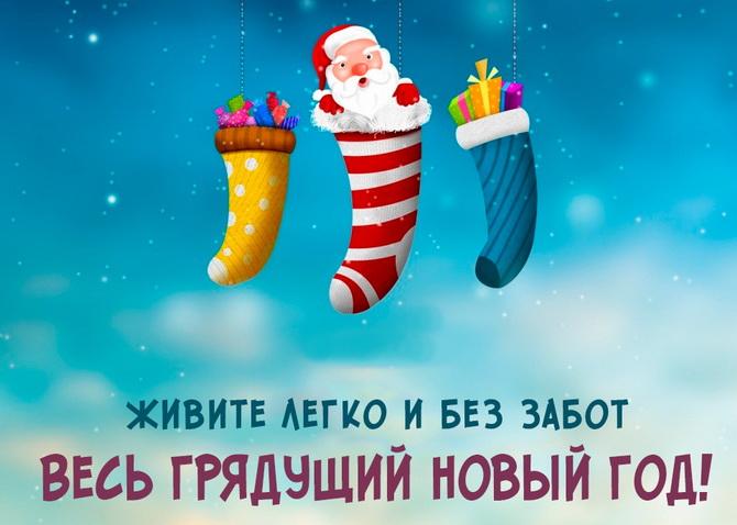 Поздравление с Новым годом ученикам от классного руководителя